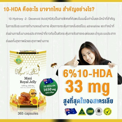 Angel's Secret Maxi royal jelly 1,650mg. 6% นมผึ้งสกัดเย็น ผสมน้ำมันอิฟนิ่ง พริมโรส ( 365 เม็ด ทานได้ 1 ปี) นมผึ้งชนิดซอฟเจล สูตรพิเศษ เข้มข้นที่สสุด ดูดซึมดีที่สุด ทานแล้วไม่อ้วน ผิวสวย สุขภาพดี จากออสเตรเลีย
