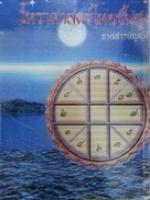 ตำราโหราศาสตร์ไทยชั้นสูง เล่มที่ 1 ภาคสารบัญญัติ