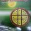 ตำราโหราศาสตร์ไทยชั้นสูง เล่มที่ 2 ภาควิธีสบัญญัติ thumbnail 1