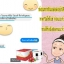 โซไนซ์ ชาร์มมิ่ง สกิน ครีม (Sonice Charming Skin Cream) thumbnail 10