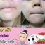 โซไนซ์ ชาร์มมิ่ง สกิน ครีม (Sonice Charming Skin Cream) thumbnail 13