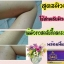 """สบู่""""ลลิน"""" สูตรกลูต้านาโนไวท์วิตามินซีพลัส Lalin Gluta Nano White VitC+ thumbnail 10"""
