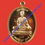 เหรียญเนื้อทองแดง