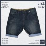 """46-50"""" กางเกงยีนส์ขาสั้น #501/3 (ไม่ยืด)"""