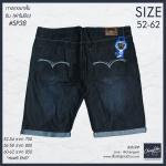 """52""""-62"""" กางเกงยีนส์ขาสั้น สีมิดไนท์ (ซิบ) ผ้าไม่ยืด SP38"""