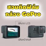 สอนติดฟิล์มกล้อง GoPro