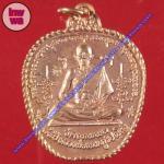เหรียญทองแดง พระครูสิทธิธรรมโสภณ รุ่น นะเศรษฐีมหามงคล