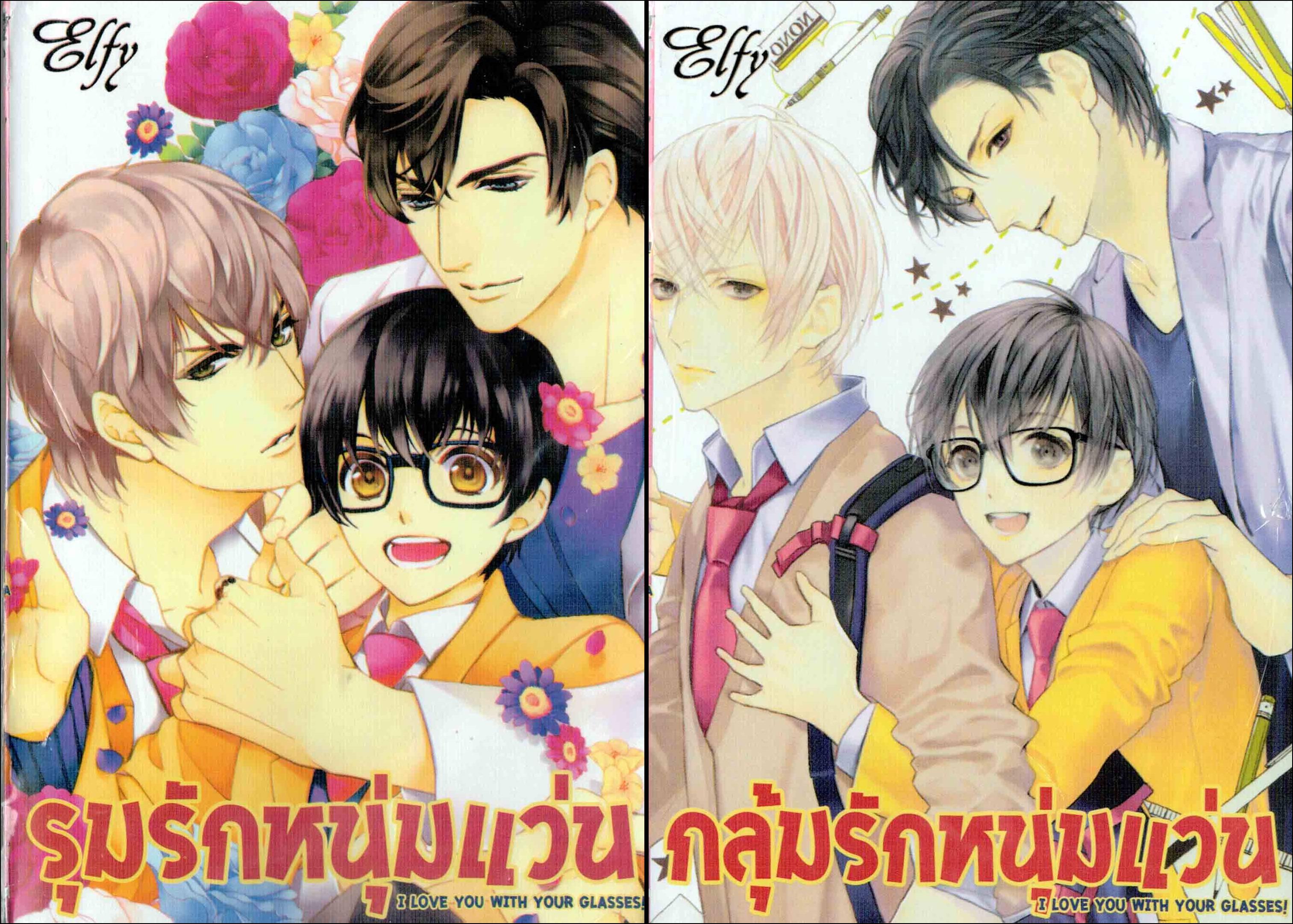 รุมรักหนุ่มแว่น + กลุ้มรักหนุ่มแว่น : Kitazawa Kyou