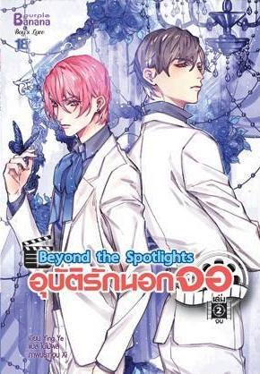 Beyond the Spotlights อุบัติรักนอกจอ เล่ม 2 (จบ) : Ying Ye/ แปล ใบไม้ผลิ