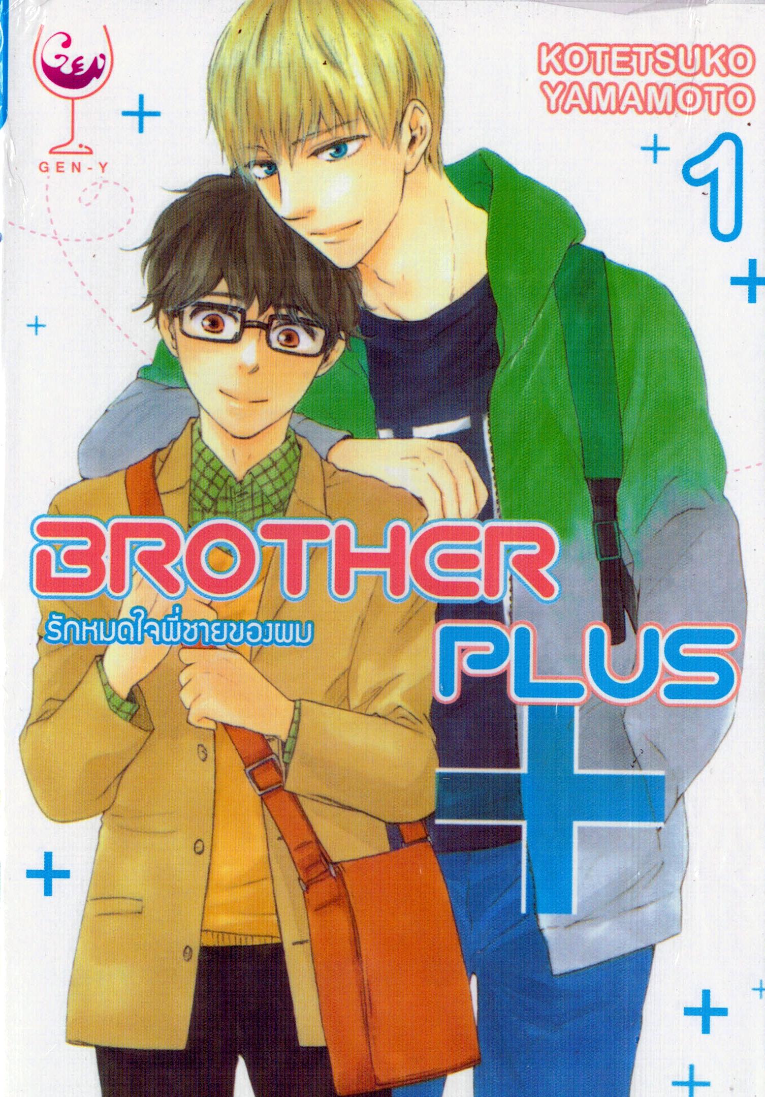 รักหมดใจพี่ชายของผม BROTHER PLUS + เล่ม 01: KOTETSUKO YAMAMOTO