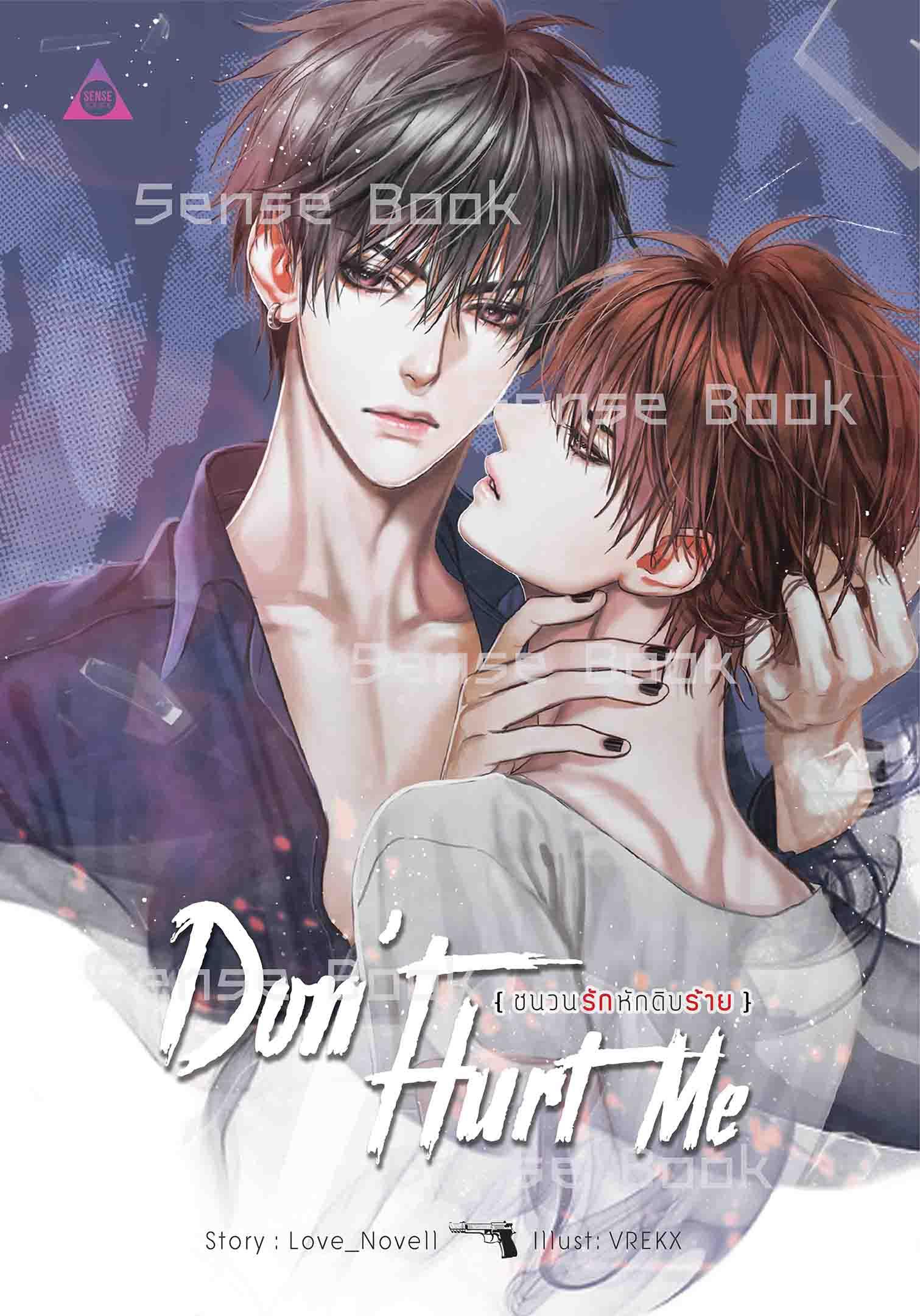 DON'T HURT ME ชนวนรัก หักดิบร้าย : Love_Novell