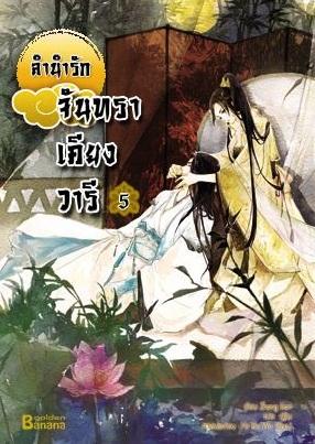 ลำนำรักจันทราเคียงวารี เล่ม 5 - Zhang Lian/ แปล กู่ฉิน