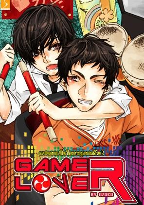 GAMER LOVER : แฟนผมเป็นโอตาคุเกมครับ! : OZAKA