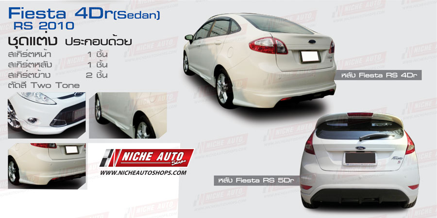 Fiesta 4 Dr [Sedan] RS2010