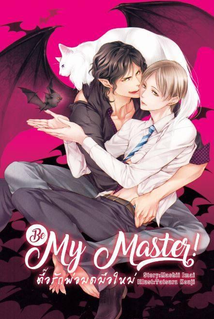 Be My Master! ตื๊อรักพ่อมดมือใหม่ + มินิ + การ์ด + ที่คั่น : Mashii Imai