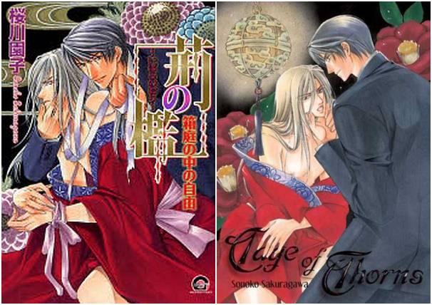 Ibara no Ori # 1,2 (2 เล่มจบ) / Sakuragawa Sonoko : A127-128