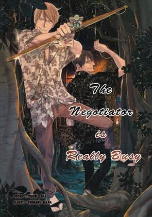 The Negotiator is Really Busy (เล่ม 7) : Yuuri Eda