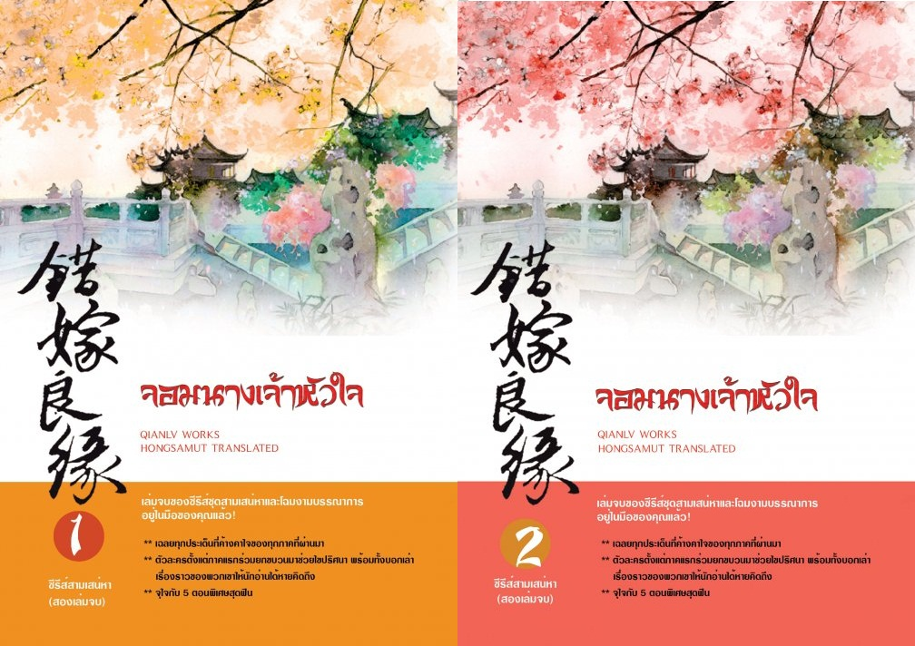 จอมนางเจ้าหัวใจ 2 เล่มจบ : เฉียนลู่ - บทสรุปชุดเพชร
