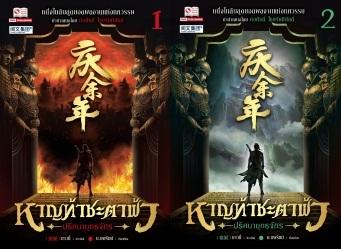 หาญท้าชะตาฟ้า ปริศนายุทธจักร เล่ม 1- 2 (ล่าสุด) : Mao Ni