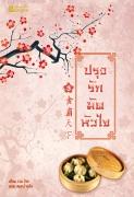 ปรุงรักมัดหัวใจ 3 - Lin Zhi