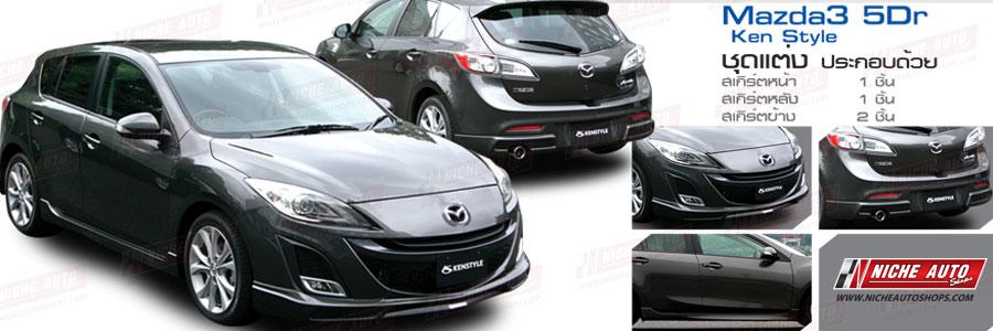 Mazda3 5 Dr kenstyle