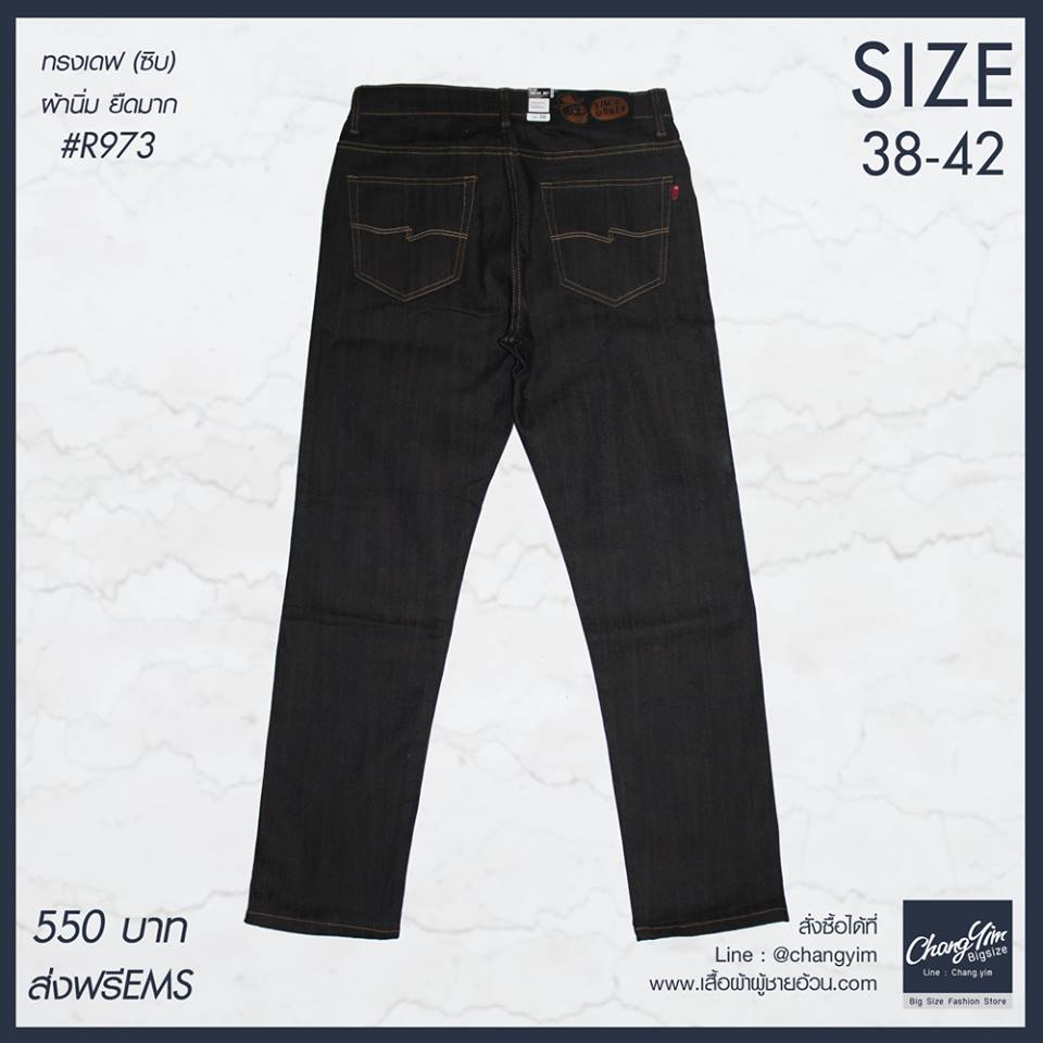 """38-42"""" กางเกงยีนส์ ทรงเดฟ ผ้ายืด รหัส R973"""