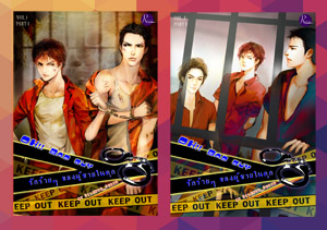 OH!!bad guy รักร้ายๆของผู้ชายในคุก ภาค 1 - 2 เล่มจบ by Silence_serin