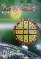 ตำราโหราศาสตร์ไทยชั้นสูง เล่มที่ 2 ภาควิธีสบัญญัติ