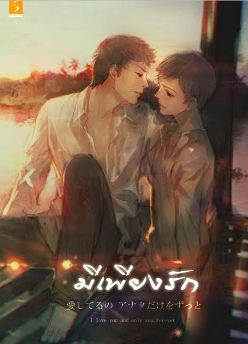 มีเพียงรัก by Silence_serin