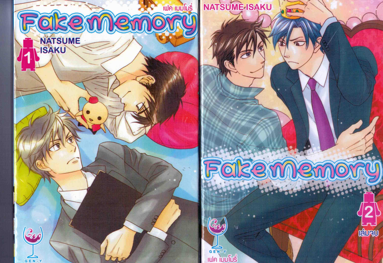 Fake memory 2 เล่มจบ : Natsuma Isaku