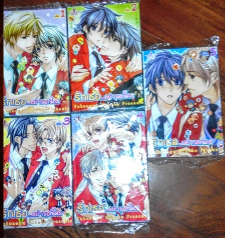 รักเธอ...อย่าบอกใคร 5 เล่ม - โดย : Takanaga Hinako