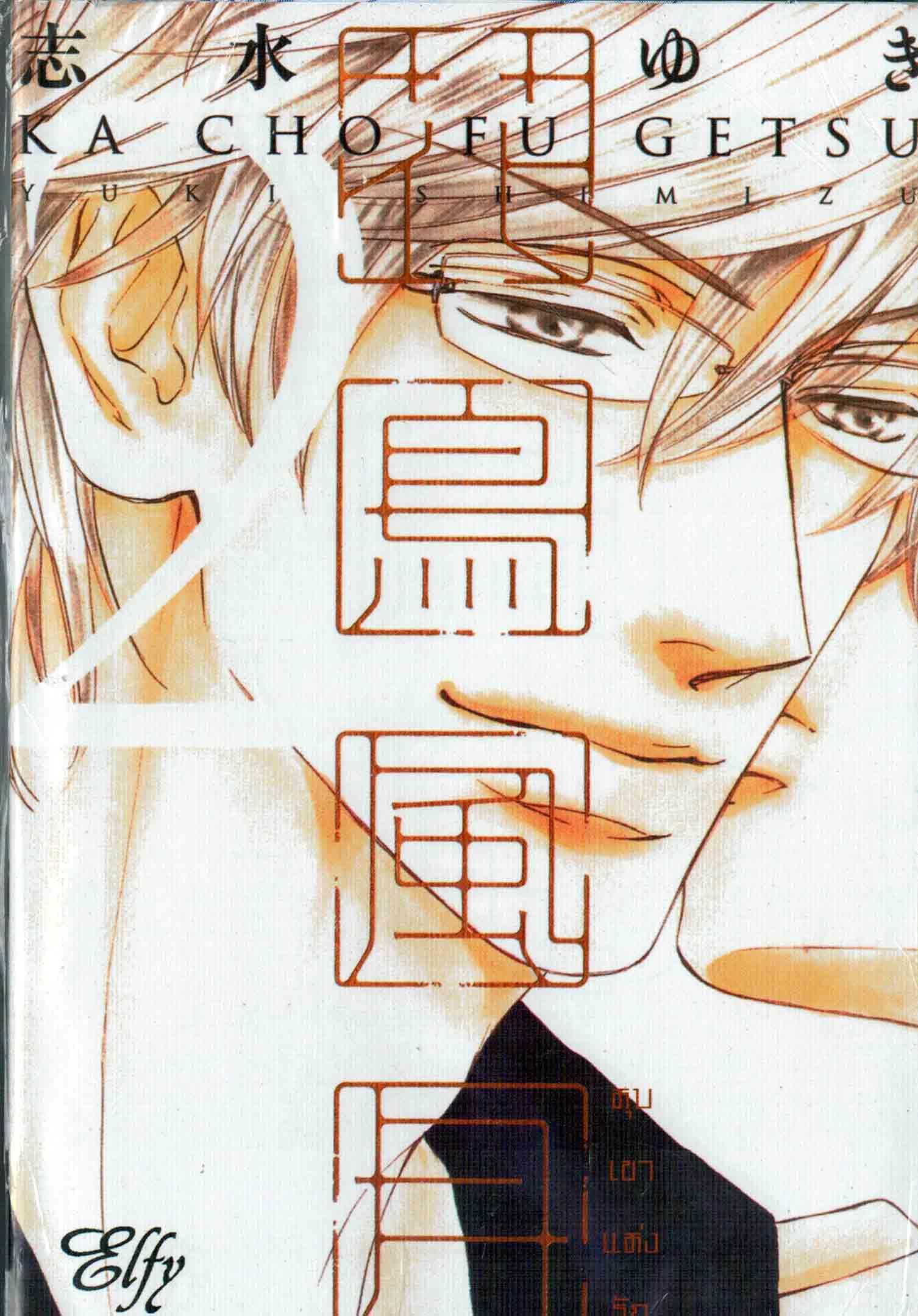 หุบเขาแห่งรัก 2 - Yuki ShiMiZu