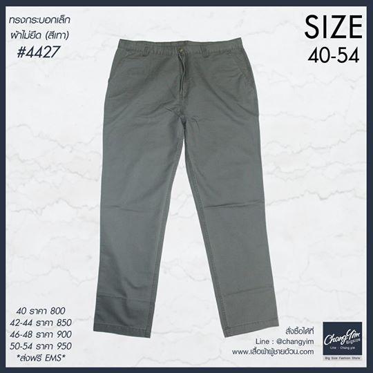 """40-54"""" กางเกงยีนส์ ขายาว BIGSIZE ทรงกระบอกเล็ก ผ้าไม่ยืด #4427 สีเทา"""