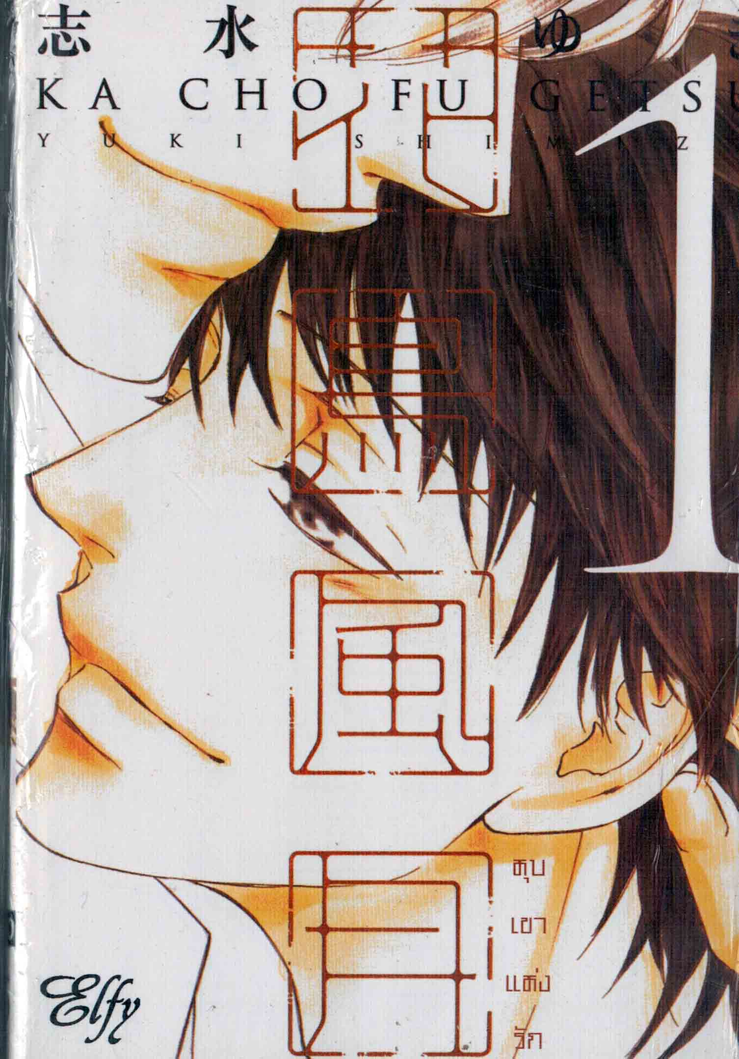 หุบเขาแห่งรัก 1 - Yuki ShiMiZu