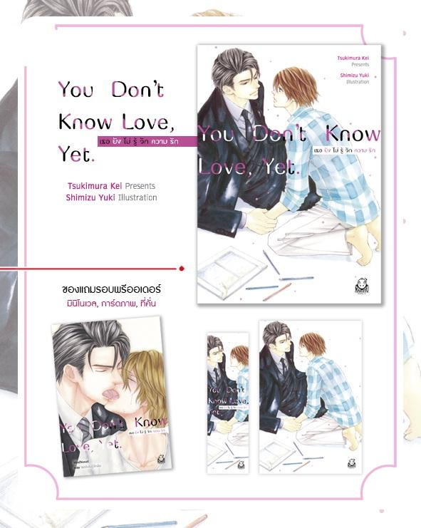 You don't know love, yet. ~เธอยังไม่รู้จักความรัก~ + มินิ + การ์ด + ที่คั่น