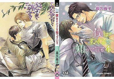I Know Everything # 4 / TAKAKU Shouko : AA114