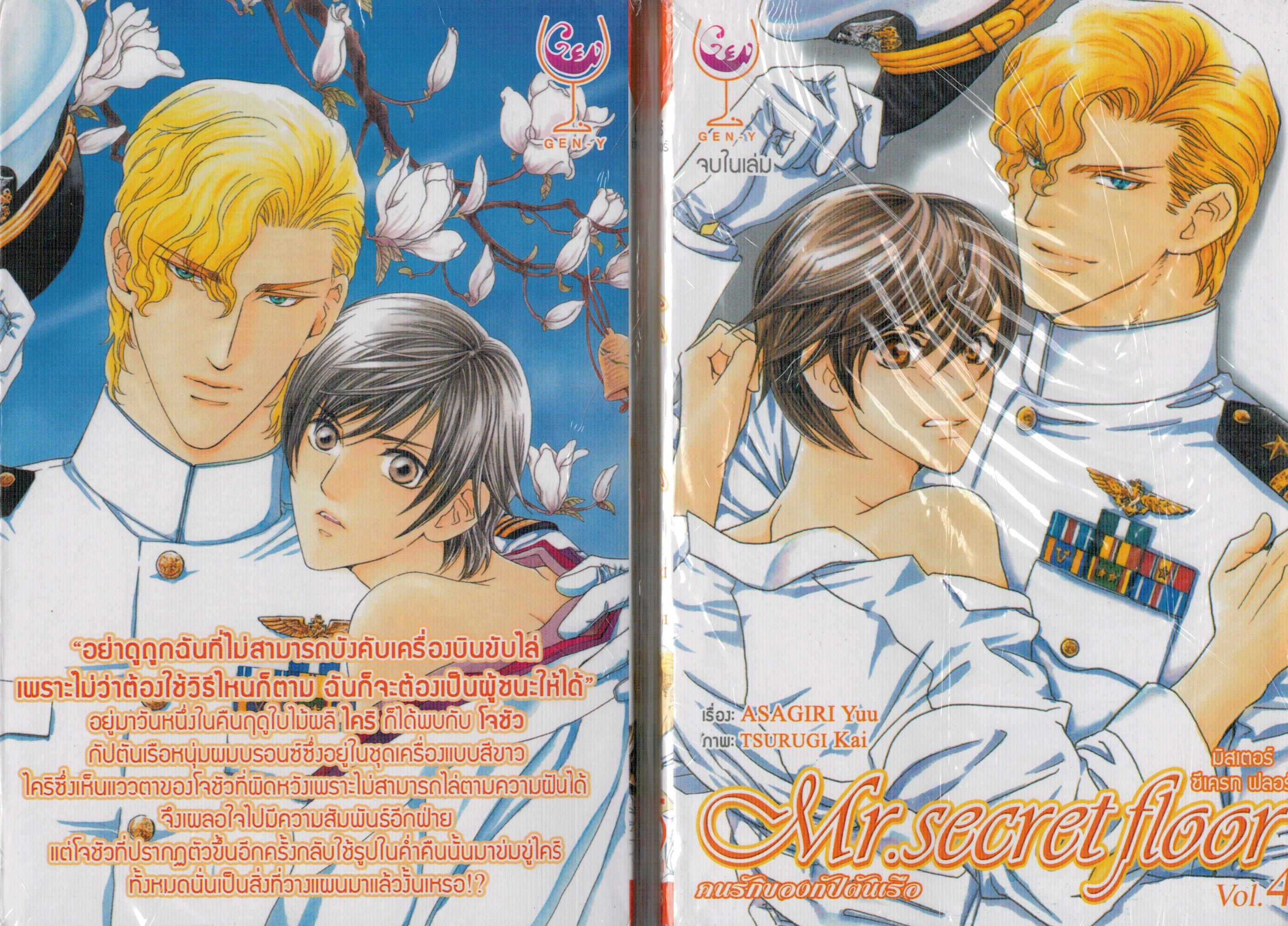 Mr.Secret Floor - คนรักของกัปตันเรือ - Asagiri Yuu