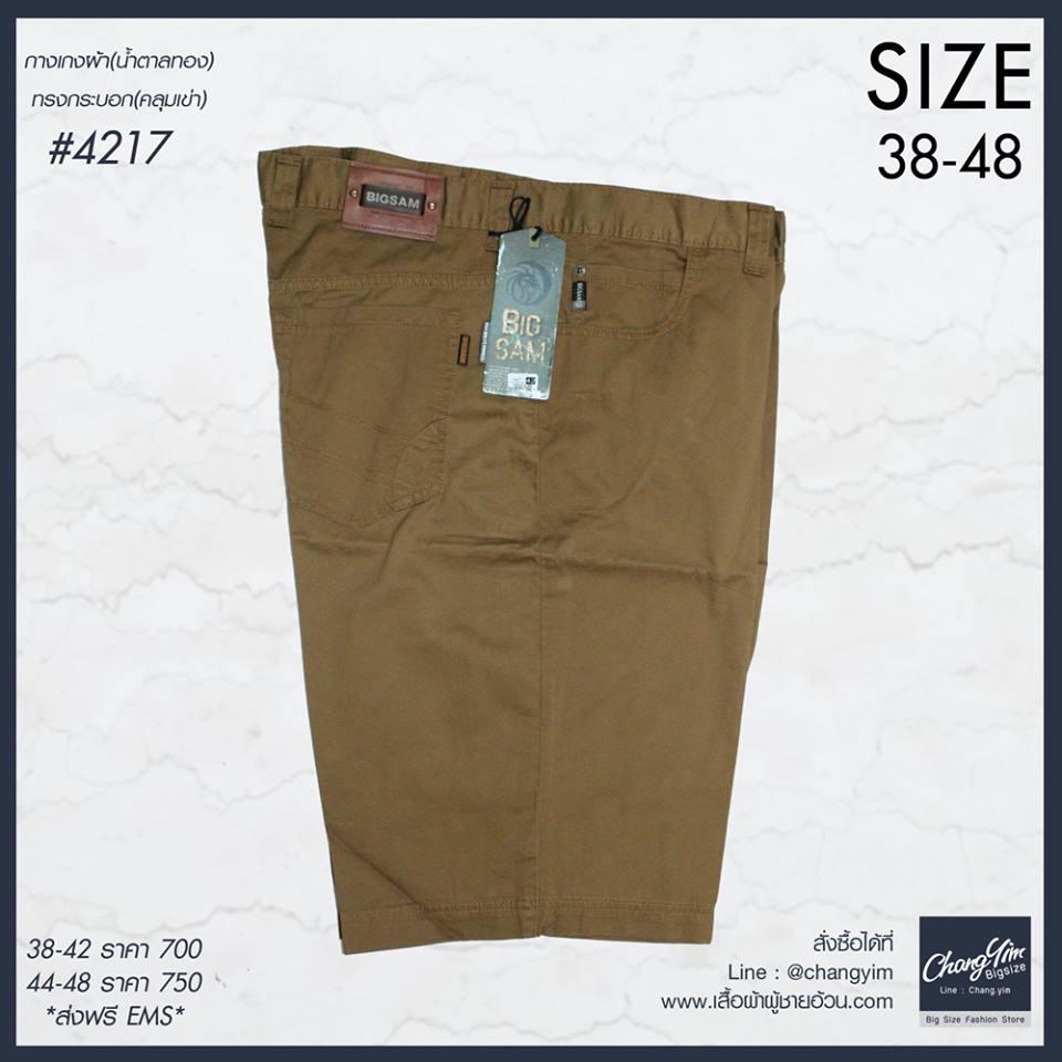 """38""""-48"""" กางเกงขาสั้นคลุมเข่า คาร์โก้ พรีเมี่ยม รหัส 4217 สีน้ำตาลทอง"""
