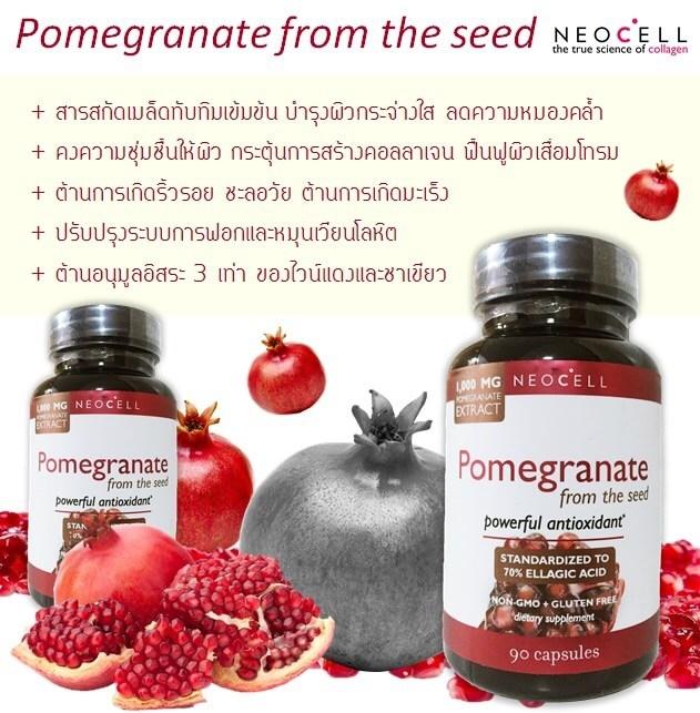 ( 2 ขวด) Neocell Pomegranate Extract 1000 mg 90 capsules สารสกัดจากเมล็ดทับทิมเข้มข้น ทานบำรุงผิวขาวใส มีออร่า พร้อมสุขภาพดี