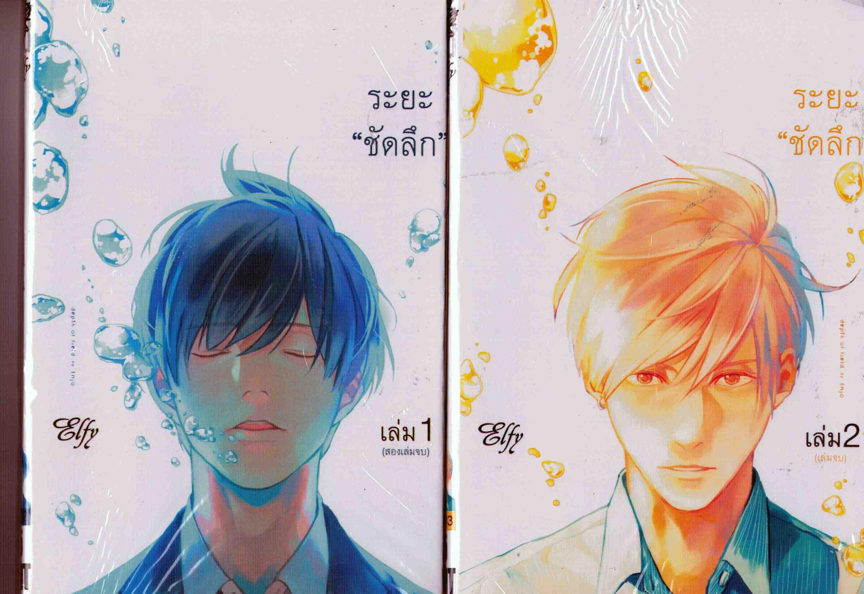 """ระยะ """"ชัดลึก"""" 2 เล่มจบ : Enji."""
