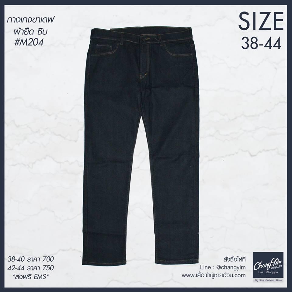 """38-44"""" กางเกงยีนส์ กระบอกเล็ก (ผ้ายืด) #M204"""