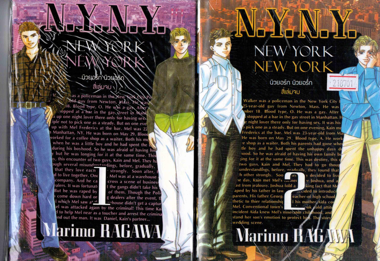 N.Y.N.Y New Youk New York 4 เล่มจบ : Marimo Ragawa