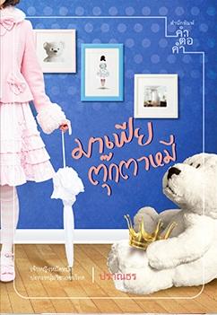 มาเฟียตุ๊กตาหมี: ปราณธร