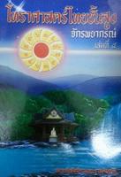 ตำราโหราศาสตร์ไทยชั้นสูง เล่มที่ 4 ภาคจักรพยากรณ์