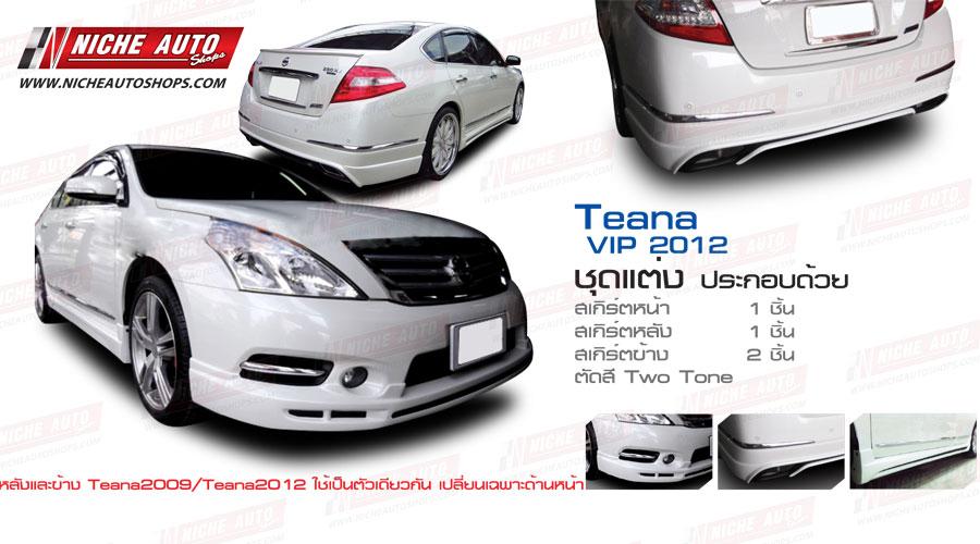 Teana Vip 2012