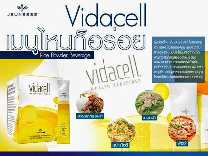 วิดาเซล (Vidacell) ผลิตภัณฑ์เครื่องดื่ม Jeunesse Global เจอเนสส์ ลูมิเนส