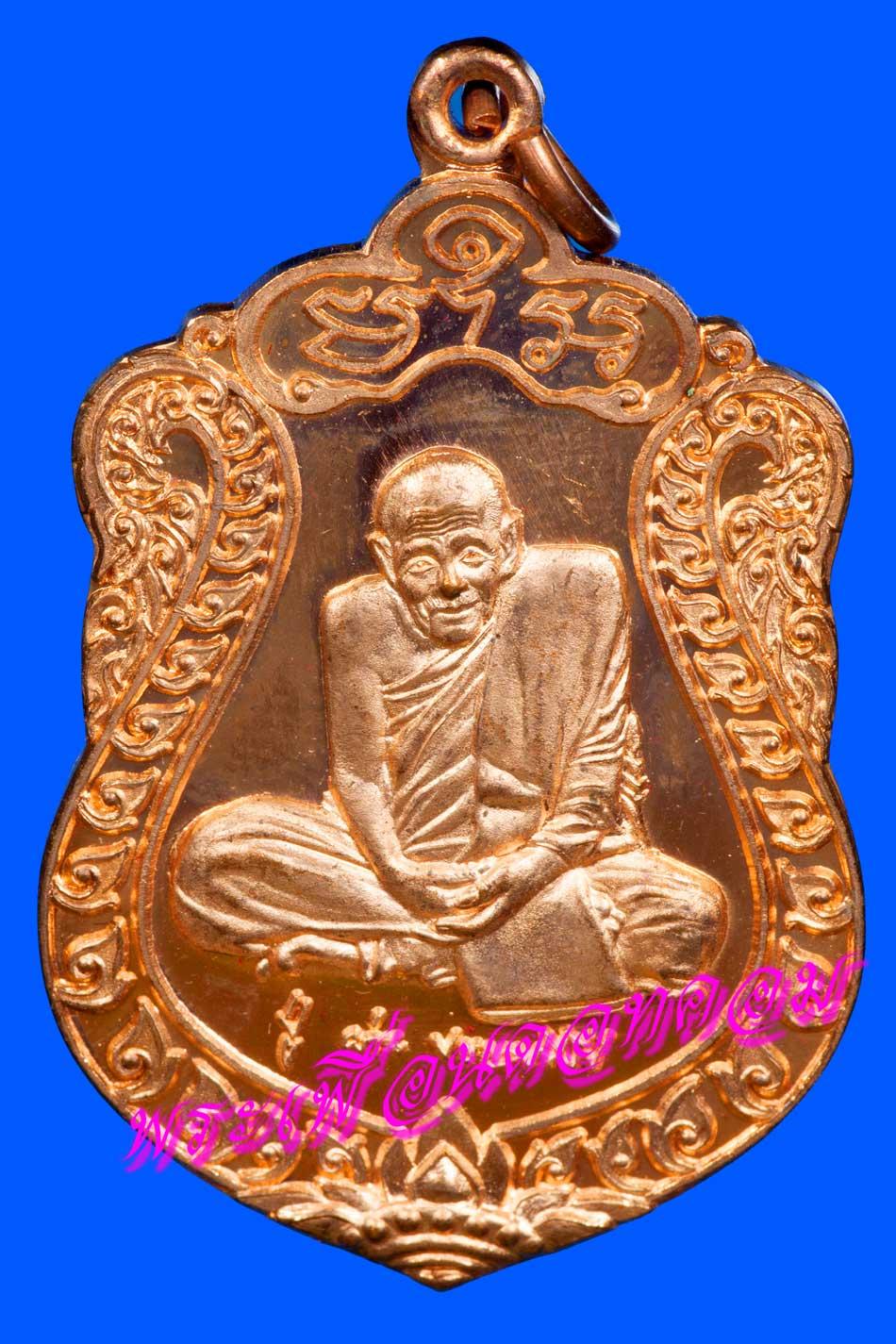 เหรียญเสมาเสาร์ 5 เนื้อทองแดง รุ่น 36 หลวงปู่ผ่าน ปัญญาปทีโป ปี2553