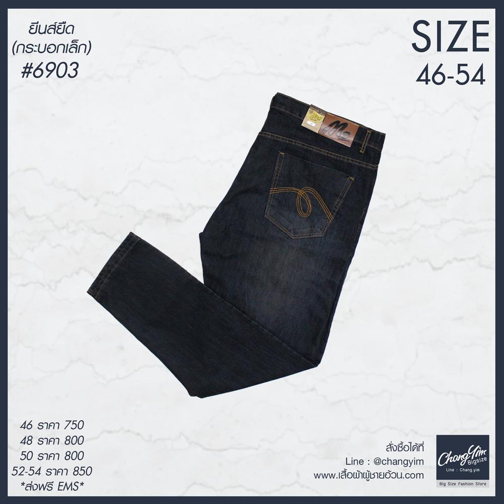 """46-54"""" กางเกงยีนส์ขากระบอกเล็ก #6903 (ผ้ายืด)"""