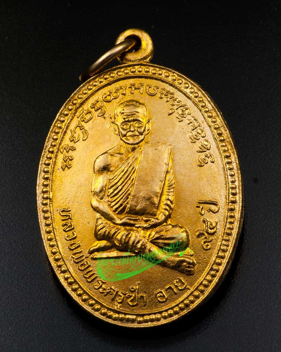 เหรียญหลวงพ่อพระครูซำ วัดตลาดใหม่ จ.อ่างทอง เนื้อทองแดงกะหลั่ยทอง