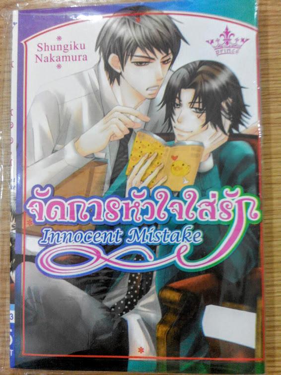 จัดการหัวใจใส่รัก Innocent Mistake - Shungiku Nakamura - Spin off พิมพ์หัวใจใส่รัก